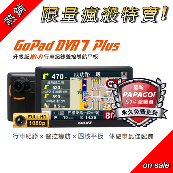 【送R20倒車鏡頭】 GOLiFE GoPad DVR7 Plus 升級版 Wi-Fi 聲控 行車紀錄+導航+平板