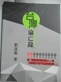 【書寶二手書T9/政治_XFL】台灣淪亡錄_劉道義