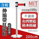 【含稅】保證台灣製造 不銹鋼伸縮帶圍欄柱...