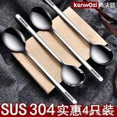 湯匙 不銹鋼餐具勺子家用勺湯匙調羹304不銹鋼勺長柄攪拌小湯勺  芊惠衣屋