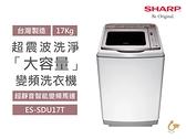 ↙0利率/免運費↙ SHARP夏普17kg 金牌省水 超震波洗淨 變頻直立式洗衣機 ES-SDU17T【南霸天電器百貨】
