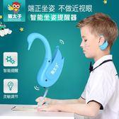 兒童學生寫字坐姿矯正視力保護器LYH4715【大尺碼女王】