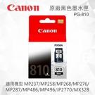 CANON PG-810 原廠黑色墨水匣 適用 MP276/MP287/MP486/MP496/iP2770/MX328/MX338/MX347/MX357/MX366/MX416/MX426