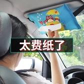 車載紙巾盒掛式多功能遮陽板車用紙抽盒創意可愛卡通汽車抽紙盒【5月週年慶】
