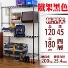 【尚時免運】鎖管輕型 120x45x18...