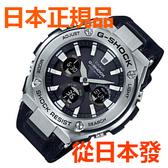 免運費 日本正規貨 CASIO G-SHOCK太陽能多局電波手錶 時尚男錶 夜光 经典款 GST-W130C-1AJF