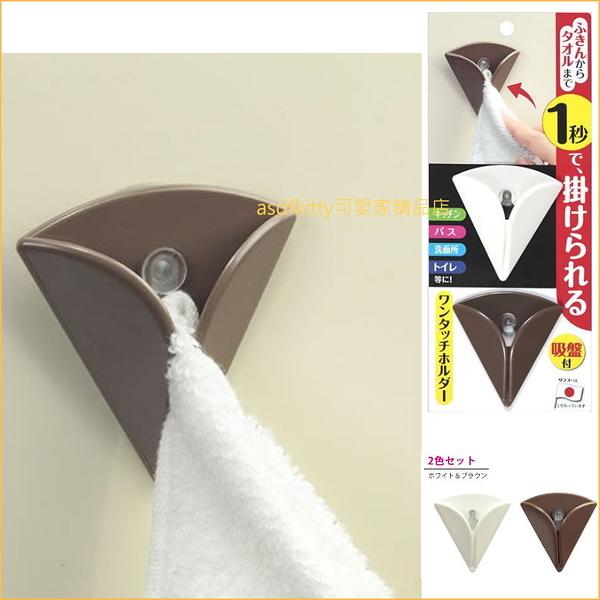 asdfkitty可愛家☆一秒完成吸盤式掛毛巾架(2入)/抹布架/擦手巾架-日本製