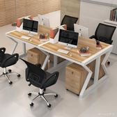職員辦公桌四人位員工電腦桌椅組合簡約現代2/4/6工作位屏風六人【帝一3C旗艦】YTL