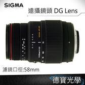 SIGMA 70-300mm f4-5.6 APO DG MACRO 恆伸公司貨 可刷卡 德寶光學