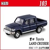 【 TOMICA火柴盒小汽車 】TM103 豐田Land cruiser   /   JOYBUS玩具百貨