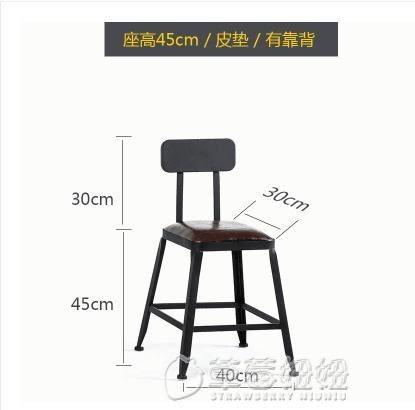 吧台椅星巴克鐵藝實木靠背吧凳桌椅現代簡約高椅子酒吧椅高腳凳子   草莓妞妞