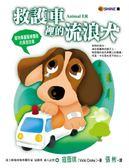 (二手書)救護車裡的流浪犬─寵物專屬醫療團隊的真愛故事