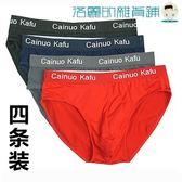 【618好康又一發】4條裝男士內褲三角褲冰絲竹纖維