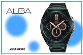 【時間道】[ALBA。錶]優質情人限量珍藏腕錶/黑 (VD53-X264K/AT3B11X1)免運費