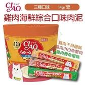 *King Wang*【單支】CIAO《雞肉海鮮綜合口味肉泥》14g/支 三種口味 貓肉泥