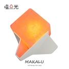 鹽燈 桌燈 MAKALU經典簡約造型鹽燈...