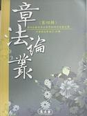 【書寶二手書T6/語言學習_BRX】章法論叢[第四輯]_中華章法學會