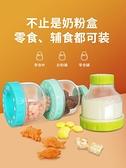 嬰兒裝奶粉盒便攜式外出大容量寶寶分裝儲存罐迷你小號密封奶粉格 童趣屋  新品
