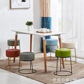 家用凳子小圓凳皮藝板凳鐵藝時尚簡約換鞋凳創意圓凳子化妝凳椅子 怦然心動