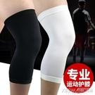 夏季運動護膝男膝蓋關節護套超薄款跑步專用保暖籃球女足球保護腿 茱莉亞