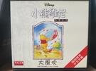 挖寶二手片-V03-102-正版VCD-動畫【小熊維尼:大風吹】國語發音 迪士尼(直購價)
