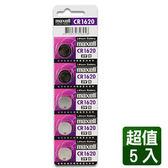 maxell CR1620 硬幣式 鋰電池【5入/片】