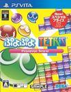 PSV 魔法氣泡X俄羅斯方塊 -日文純日版- PuyoPuyo Tetris