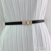 黑色腰帶女裝飾配裙子細時尚簡約百搭啞光2020小皮帶女士金色扣潮 【韓語空間】