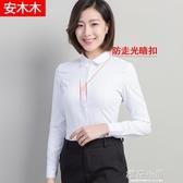 白襯衫女長袖氣質百搭修身職業裝工作服正裝白色襯衣新款『櫻花小屋』