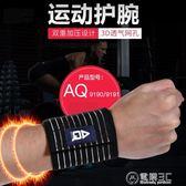 夏季護腕運動男女彈力繃帶護手羽毛球籃球健身訓練扭傷加壓護腕 電購3C
