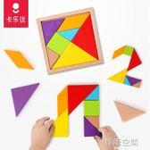 卡樂優七巧板小學生一年級教學套裝 兒童智力拼圖玩具 教具學生用