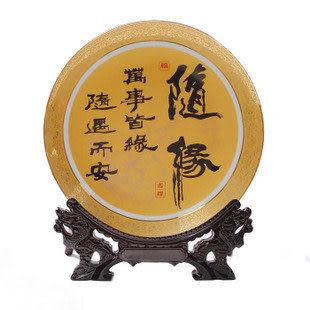 景德鎮陶瓷家居裝飾 書法掛盤 隨緣 25cm