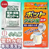 日本品牌【小久保工業所】檸檬酸熱水壺洗淨劑