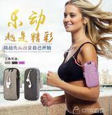 運動男女跑步手機臂包運動女款手腕包健身手機臂包 ciyo黛雅