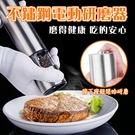電動研磨器 研磨器 調味罐 調味料 胡椒 海鹽 海鹽研磨器 胡椒研磨器 調味料研磨器【歐妮小舖】