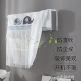 防直吹月子空調罩掛機開機不取遮風防塵套臥室空調擋風簾擋風板YXS小宅妮
