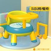 嬰兒童餐椅吃飯桌寶寶家用椅子叫叫椅餐桌椅塑料靠背座椅小板凳子【小橘子】