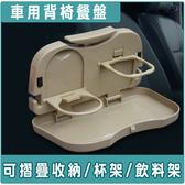 車用椅背小餐盤 後枕飲料架 可摺疊小餐桌 車內餐桌 車內置物架子 飲料架