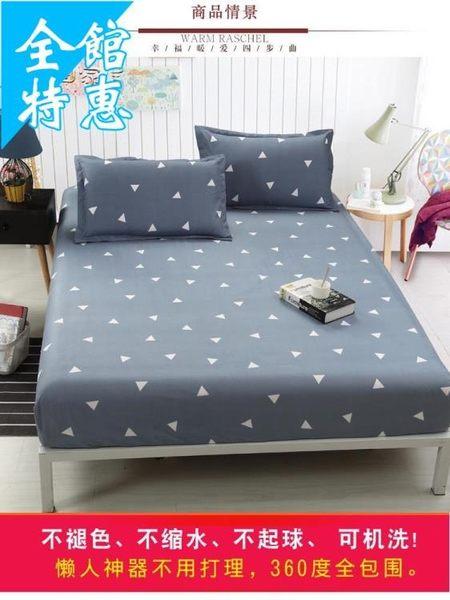 床單床包單人床笠單件 保護套床罩床墊套子棕墊純色床單防塵罩1.8m床1.5 【快速出貨八折】