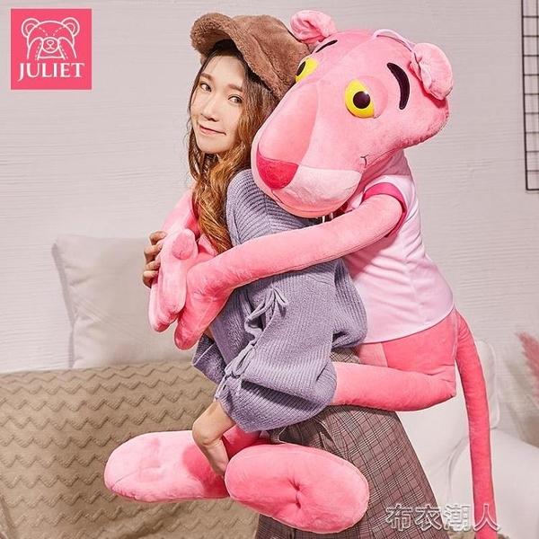 抱枕 粉紅豹公仔毛絨玩具娃娃抱枕女生睡覺床上玩偶粉紅頑皮豹禮物 布衣潮人YJT