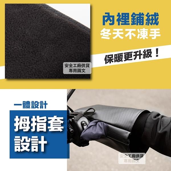 JAP 安全工廠 機車拉鍊 手把套 黑 YW-R11 立體機車手把套|23番 防水防風手把套 防紫外線 冬夏兩用