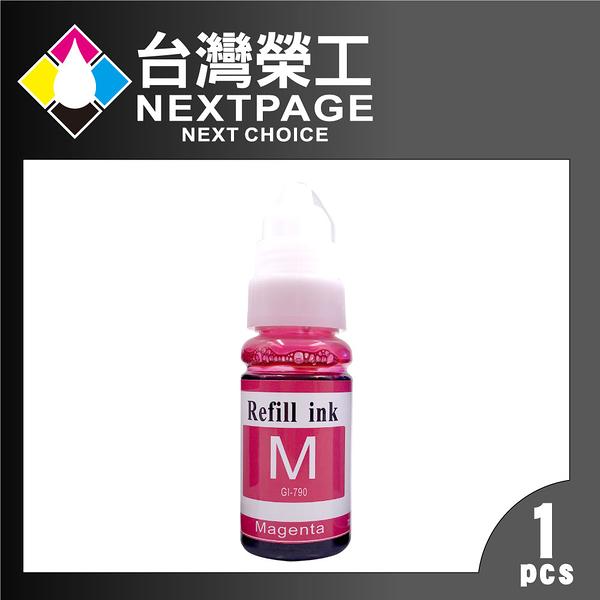 【台灣榮工】For G系列專用 Dye Ink 紅色可填充染料墨水瓶/70ml  適用於 CANON  印表機
