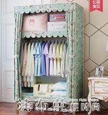 衣櫃方管簡易布收納布藝鋼管鋼架加粗加固組裝雙人經濟型簡約現代 法布蕾輕時尚igo