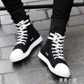 白色黑色鞋子高筒帆布鞋男韓版潮流板鞋潮學生青少年男生休閒男鞋 藍嵐