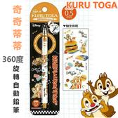 【京之物語】日本製三菱KURU TOGA迪士尼奇奇蒂蒂爆米花360度旋轉自動鉛筆0.5mm現貨