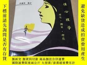 二手書博民逛書店罕見個性心理學:研究·測量·理論Y1627 李德偉編著 中國醫藥