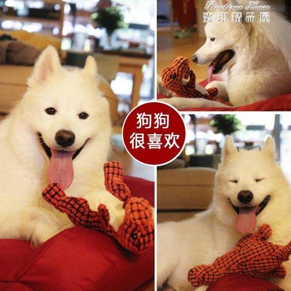 狗狗玩具耐咬磨牙發聲法斗泰迪柯基幼犬金毛大型犬寵物毛絨用品 麥琪精品屋