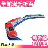 【小福部屋】日本 TAKARA TOMY PLARAIL 鐵道王國 新幹線 E5 E6 連結火車【新品上架】
