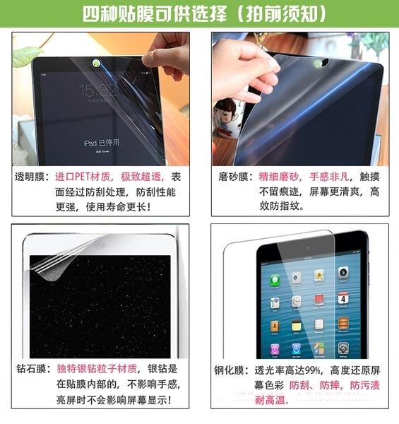 King*Shop~蘋果iPad Pro 平板屏幕保護膜 12.9寸防刮磨砂膜 高清透明膜 A1584/A1652/A1670/A1671