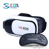 幻侶VR一體機虛擬現實3D眼鏡vr眼鏡手機專用4d電影游戲機ar眼睛igo    西城故事